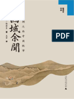 《西域余闻》陈舜臣