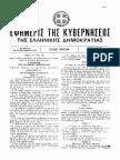 ν. 703 1977 09 26 Περί Ελέγχου Μονοπωλίων κ Ολιγοπωλίων κ Προστασίας τ Ελεύθερου Ανταγωνισμού