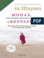 Робин Шарма Монах, Который Продал Свой Феррари PDF