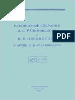 Kudrjavcev i.m., Red. Sobranija d.v. Razumovskogo i v.f. Odoevskogo. Arhiv d.v. Razumovskogo. m., 1960 (f. 379, 380 Nior Rgb)