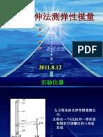 杨氏-静态拉伸法测弹性模量