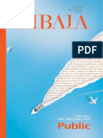 Public Prosfores Biblia Fylladio Aug Jul 2017