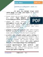 Tnpsc Current Affairs April 2016 in Tamil Www Tnpscportal In