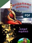 குளத்தங்கரை அரசமரம்.pptx புதியது