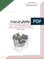 اعطال المحرك - عملي.pdf
