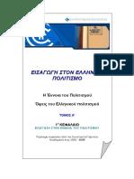 10-ELP10_H-SUMMARY_A1.pdf
