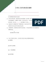 第六单元 化学方程式复习提纲