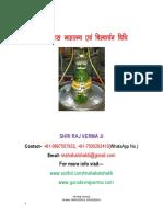 Shravan Mass Shiv Puja Vidhi