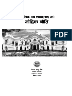 Monetary Policy (in Nepali)--2074-75 (Full Text)-New - Copy