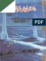 Dastan Imaan Faroshon Ki by Inayatullah
