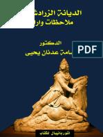 الديانة+الزرادشتية+ملاحظات+واراء+أسامة+عدنان+يحيى.pdf