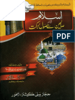 Islam Aur Saleheen Sey Husool Barkat Trans by Mufti Muhammad Khan Qadri