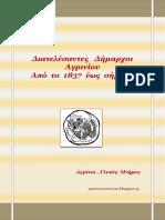 Διατελέσαντες Δήμαρχοι Αγρινίου από το 1883 έως σήμερα