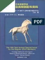 JOAS 2009.pdf