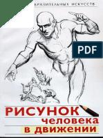 Risunok Cheloveka v Dvizhenii 9679 PDF
