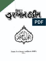 Gujarati Quran