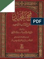 0.Kitab Fathul Majid Syarh Kitabut Tauhid