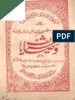 Wasaya Sharif (Urdu)- Old Edition