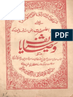 Wasaya Sharif (Urdu)- Old Edition