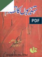 Tehzeebon Ka Tasadum.pdf