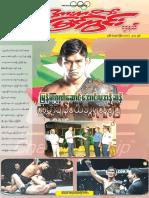 Sport View Journal Vol 6 No 25.pdf