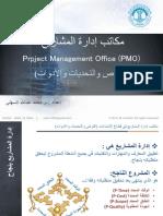 محاضرة إدارة المشاريع.pdf