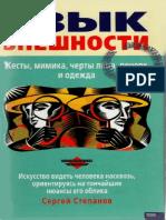 С. Степанов - Язык внешности (from MISTERIOUS).pdf