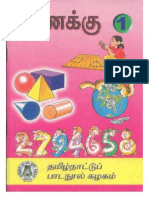 Tamil School Books Pdf