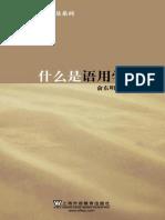 什么是语用学 (外语学术普及系列) - 俞东明