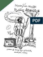 Sri Veera Brahmamgari Sisyudaina Kakkaya Jeevitha Charitra