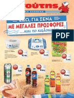 Masoutis Prosfores Fylladio 13072017