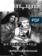 Kabadapuram-Napa(OrathanaduKarthik.blogspot.com).pdf