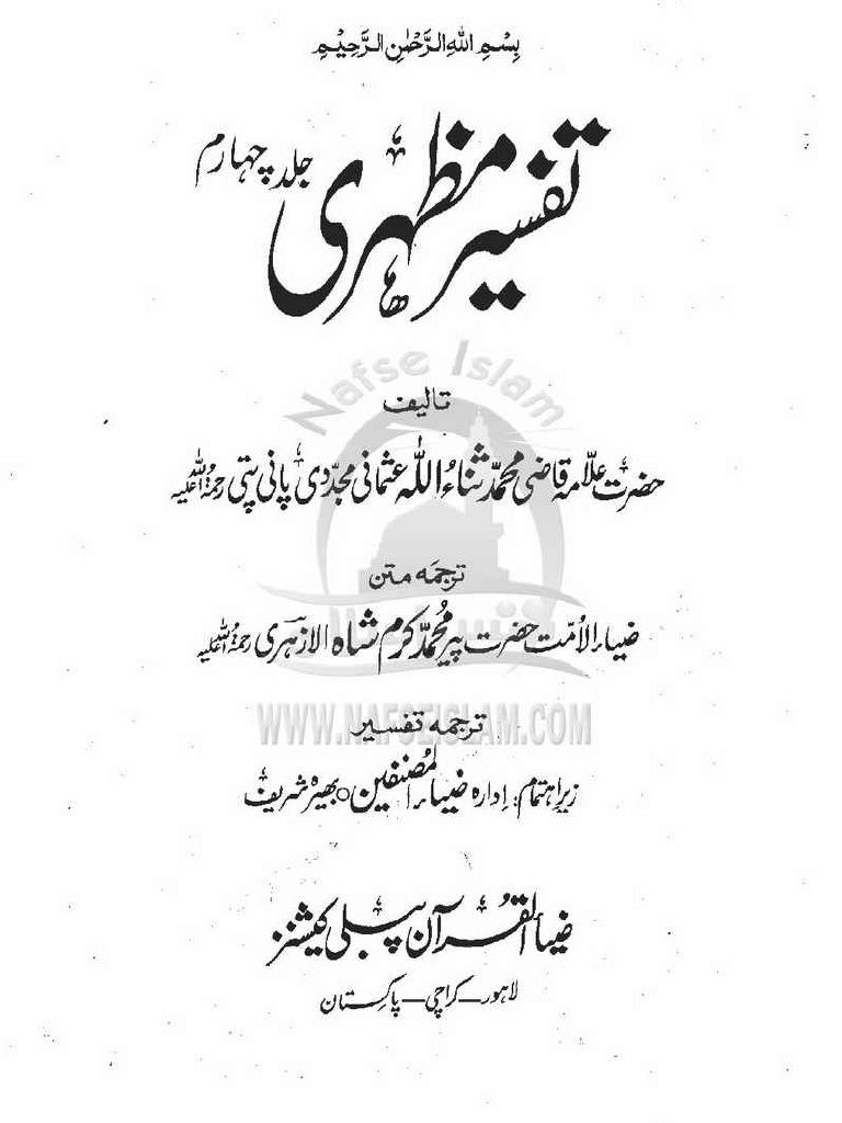 Tafsir Mazhar Vol-4 (Urdu translation) by Qadi Thana'ullah