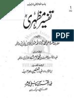 Tafsir Mazhar Vol-5 (Urdu translation) by Qadi Thana'ullah Pani-Pati