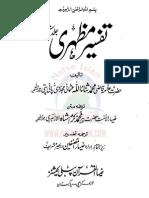 Tafsir Mazhar Vol-6 (Urdu translation) by Qadi Thana'ullah Pani-Pati