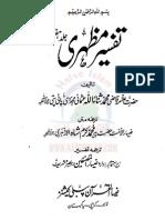 Tafsir Mazhar Vol-7 (Urdu translation) by Qadi Thana'ullah Pani-Pati