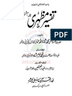 Tafsir Mazhar Vol-8 (Urdu translation) by Qadi Thana'ullah Pani-Pati