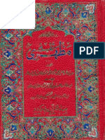 Tafsir Mazhar Vol-10 (Urdu translation) by Qadi Thana'ullah Pani-Pati