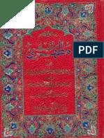Tafsir Mazhar Vol-10 (Urdu translation) by Qadi Thana'ullah Pani-Pati