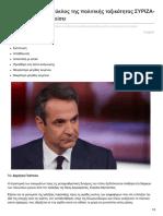 Capital.gr-Κ Μητσοτάκης Ο Κύκλος Της Πολιτικής Τοξικότητας ΣΥΡΙΖΑ-ΑΝΕΛ Πρέπει Να Κλείσει