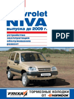 Chevrolet Niva Do2009 ZR11 Niva-club.net