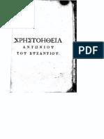 ΒΥΖΑΝΤΙΟΣ ΑΝΤΩΝΙΟΣ,ΧΡΗΣΤΟΗΘΕΙΑ