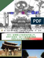 反彰火簡報修訂二版-1