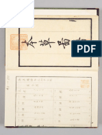 Libro 12 de botánica en japonés.pdf
