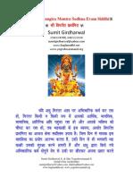 Vipreet Pratyangira Mantra Sadhna Evam Siddhi and Puja Vidhi