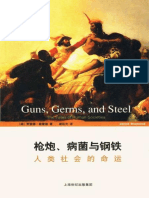 _炮、病菌与钢铁:人类社会的命运 (世纪人文系列丛书·开放人文).epub.epub