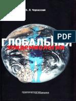 Черкасский Б.Л. Глобальная эпидемиология 2008.pdf