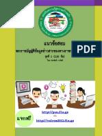 แนวข้อสอบพระราชบัญญัติข้อมูลข่าวสารของทางราชการ พ.ศ. 2540 (1).pdf