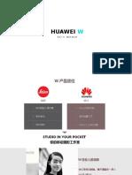 Huawei W上市推广 20170107(Final)