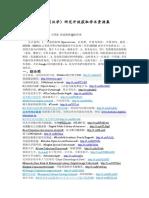 中国(汉学)研究开放获取学术资源集